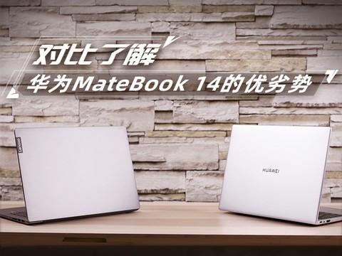 对比了解华为MateBook 14的优劣势