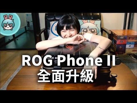 ROG Phone 2全配件开箱,电竞手机王者再临