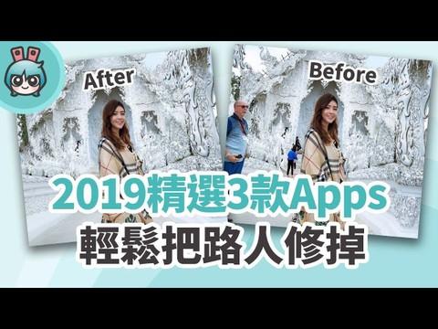 2019 最新精选三款相片后製 App!