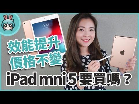 iPad mini 5 效能提升价格不变!一週心得