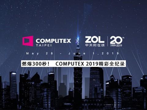 燃爆300秒!COMPUTEX 2019精彩全纪录