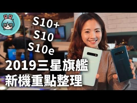 三星旗舰机S10系列发表!三款新机上手玩!
