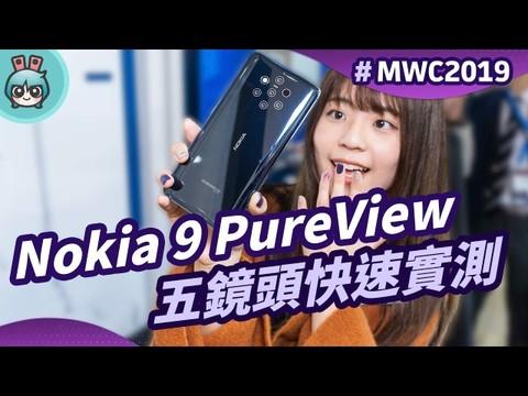 Nokia 9 PureView五颗主镜头拍照威力实测!