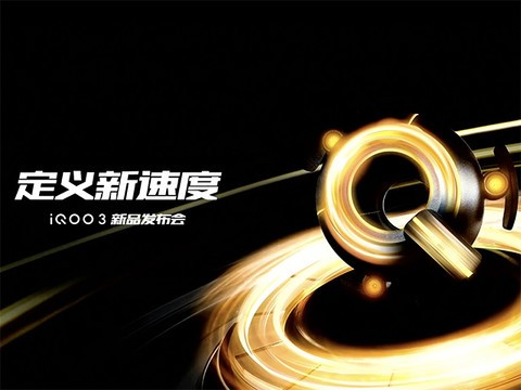 定义新速率iQOO 3 新品发布会全程回忆