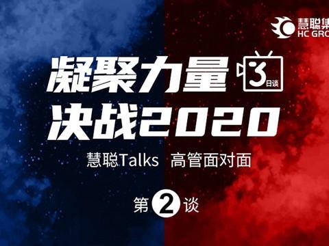 高管面临面第2道| 慧聪集团CEO、兆信股份董事长张永红先生