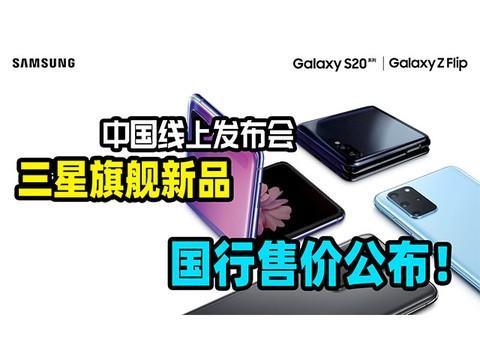 三星旗舰新品中国线上发布会 国行售价发布!