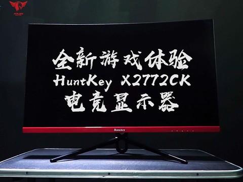 全新游戏体验 航嘉HuntKey 电竞显示器驾到