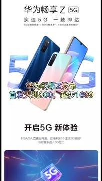 首发天玑800,华为畅享Z先红米一步成最便宜5G手机