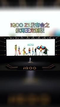 重回少年梦想,海贼王定制版来了,5G性能先锋iQOO Z1