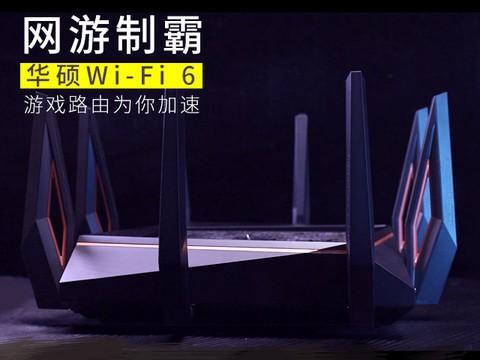 网游制霸 华硕Wi-Fi 6游戏路由为你加速