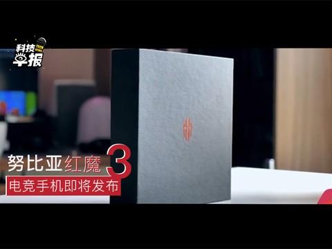科技早报:努比亚红魔3电竞手机即将发布