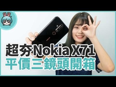CP敲碗款Nokia X71拥蔡司三主镜