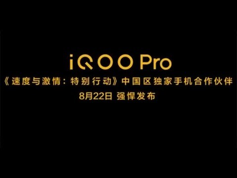 体验iQOO Pro的速率与激情