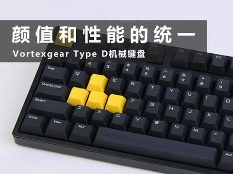 颜值性能的统一 vortexgear type D机械键盘