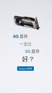 6G显存一定比3G显存好?