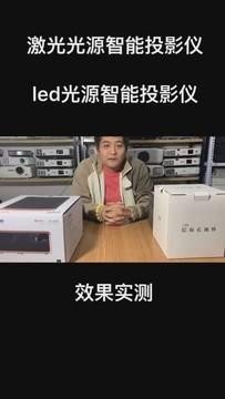 最新的激光光源的智能投影仪测评来了