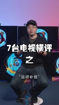 小米电视对比华为荣耀电视选购关键项运动补偿