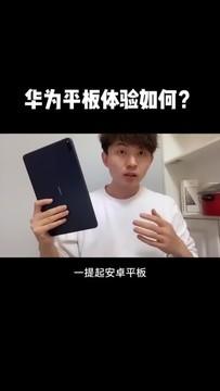 华为MatePad Pro使用体验怎样?