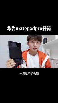 华为MatePad Pro开箱上手最强安卓平板