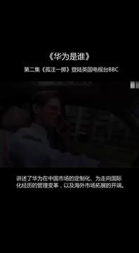 记录短片《华为是谁》讲述了华为中国墟市及海外墟市的初阶
