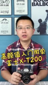 高颜值入门微单富士X-T200值不值得买?