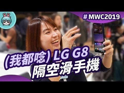LG G8 ThinQ出奇招,浮空手势跟你想的不同