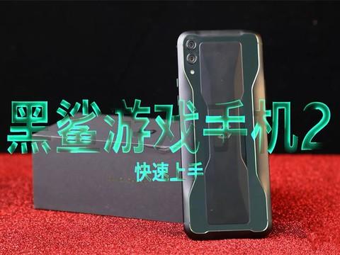 【短评快】生为竞技!黑鲨游戏手机2快速上手
