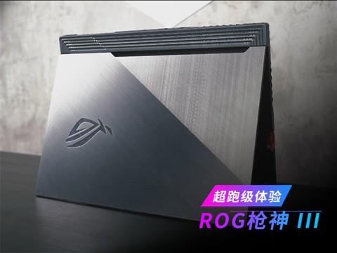 超跑级体验 ROG枪神3游戏笔记本
