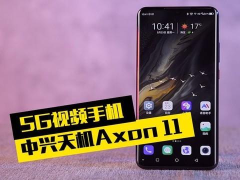 5G视频Cl1024最新地址2019入口 中兴天机 Axon 11开箱体验