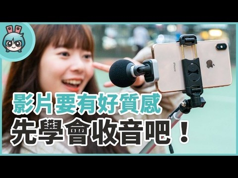 iPhone直播收音新选择: Shure MV88