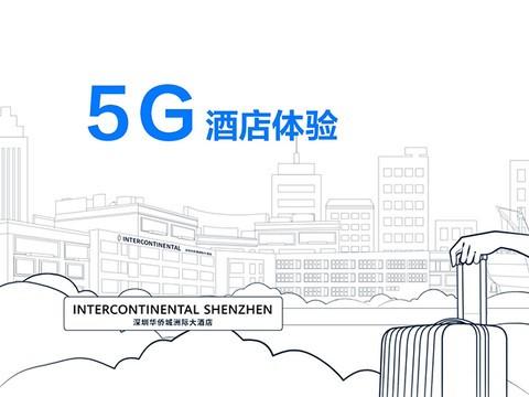 5G堆栈体验