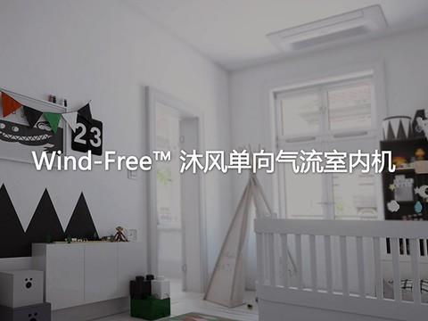 Wind-Free 沐风单向气流室内机