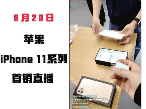 iPhone 11系列首销直播