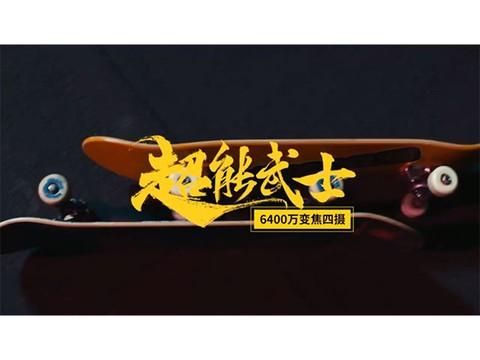realme X2 Pro卖点-6400万变焦四摄