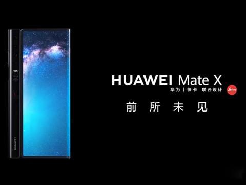 HUAWEI Mate X来了!