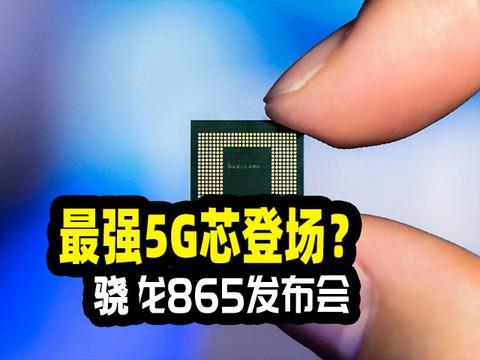 高通骁龙最强865来了!5G网速举世最速 AI算力翻倍