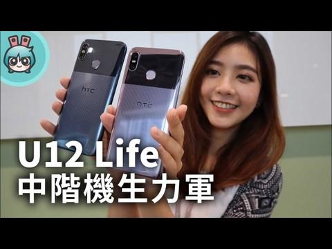 HTC U12 Life双拼色上手玩