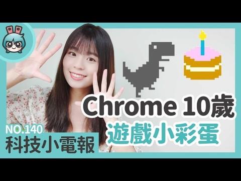Chrome十週年秘密彩蛋:科技小电报