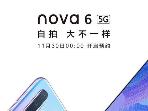 自拍大不相同?nova 6系列5G新品发布会
