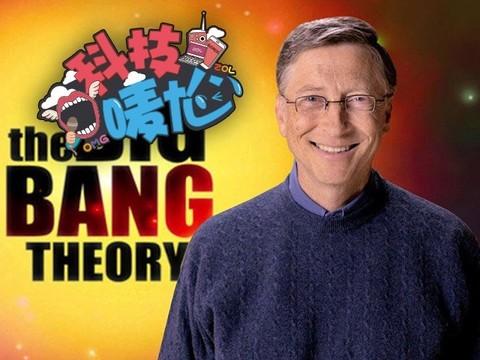"""科技OMG:史上最""""贵""""男演员诞生!比尔·盖茨将出演美剧"""
