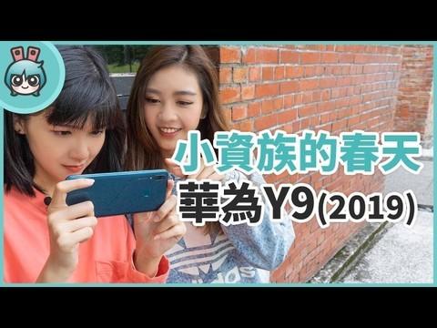 华为Y9 2019高CP值开箱