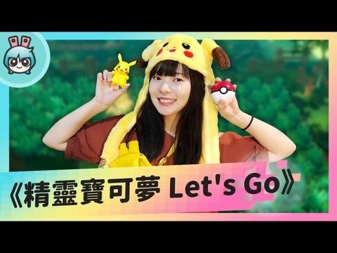 精灵宝可梦 Let's Go皮卡丘:週末玩什麽?