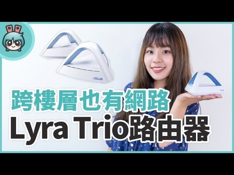 Mesh系统实测 华硕Lyra Trio网络系统