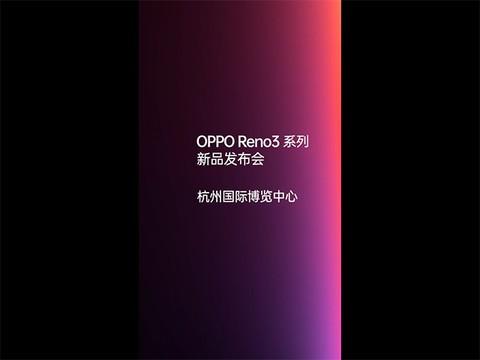 OPPO Reno3系列新品发布会来了!