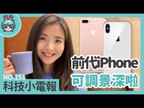 旧iPhone能调景深?!科技小电报