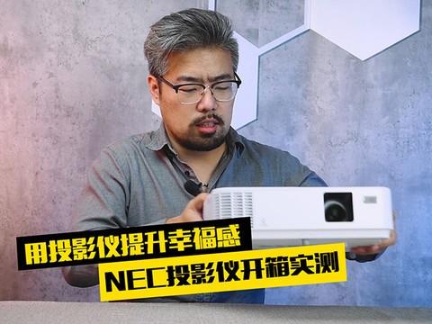 用投影仪晋升快乐感 NEC投影仪开箱