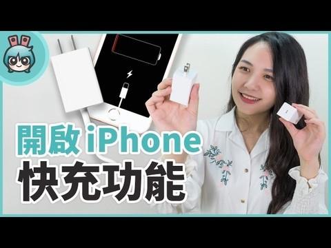 教你怎麽让iPhone充电变快