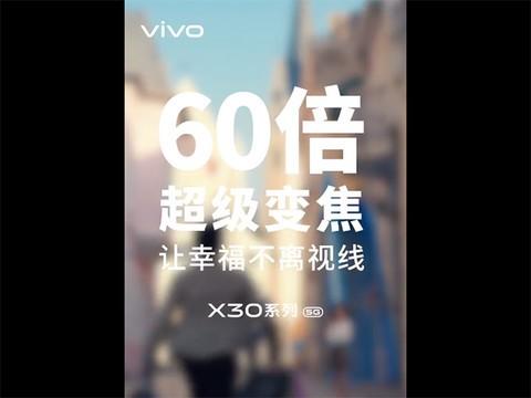 vivo X30系列宣扬视频