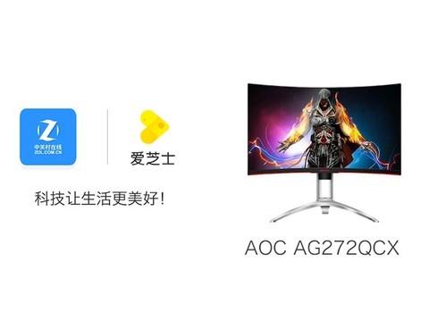 AOC AG272QCX视频评测