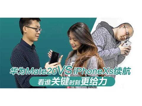 华为 Mate 20和iPhone XS续航看谁关键时刻更给力